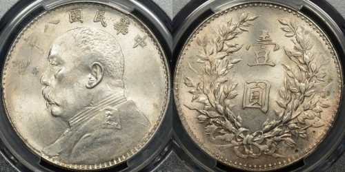 China 1919 dollar 1 y 329.6 lm 76 PCGS MS61 Uncirculated