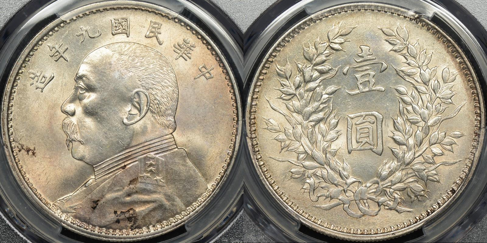 China 1920 dollar 1 y 329.6 lm 77 PCGS au58 about Uncirculated