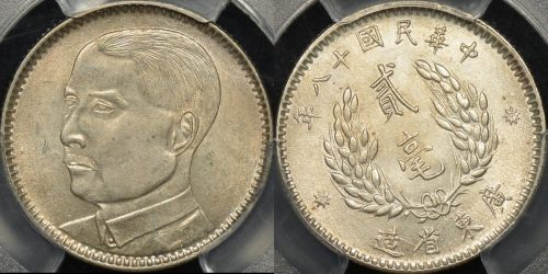 China 1929 20c y 426 lm 158 PCGS au58 almost Uncirculated