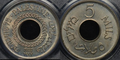 Palestine 1927 5 mils km 3 PCGS MS65 GEM Uncirculated
