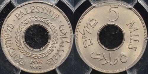 Palestine 1935 5 mils km 3 PCGS MS66 GEM Uncirculated