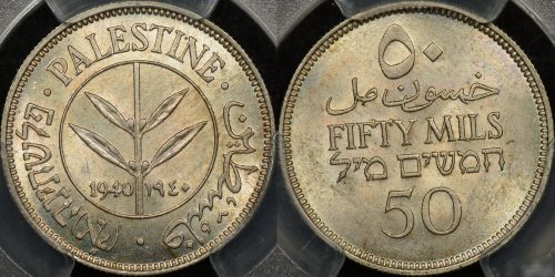 Palestine 1940 50 mils km 6 PCGS MS63 Uncirculated