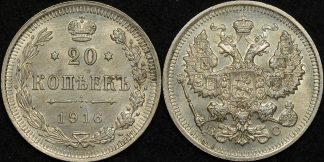 Russia 1916 20 kopeks Choice Uncirculated