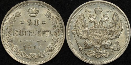Russia 1916 20 kopeks Choice Uncirculated
