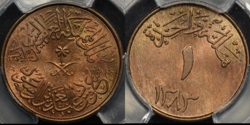 Saudi arabia (1963) ah1383 halala km 44 PCGS MS66rb GEM Uncirculated